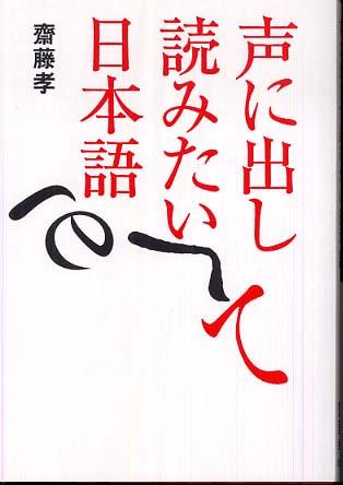 この日本語がスゴイ!
