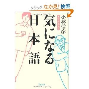 あなたの「気になる日本語」は…?