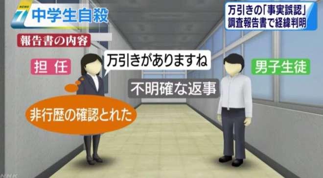 【広島中3自殺】誤った万引歴基に進路指導行った女性担任を告発 市議が業務上過失致死疑いで