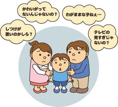 子供の発達障害に気づいたきっかけは何ですか