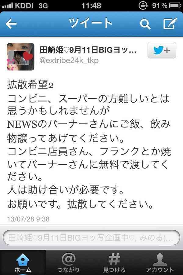 NEWS・加藤シゲアキが「SEALDs」へ「賛同」表明、アイドルの「政治的発言」にファンの反応は...