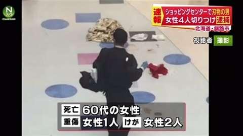 北海道釧路市のイオンモールで4人に切りつけ、1人死亡1人重体…男逮捕