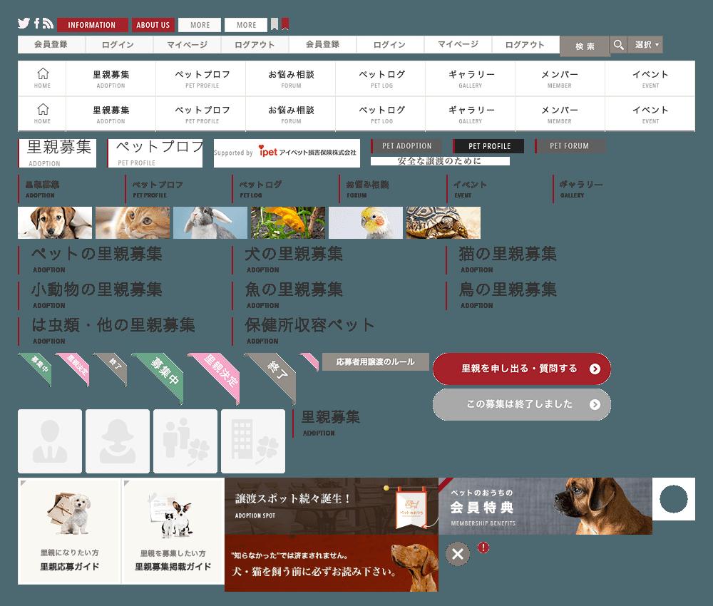 保健所収容のペットの里親募集情報 :: ペットのおうち【月間利用者150万人!】
