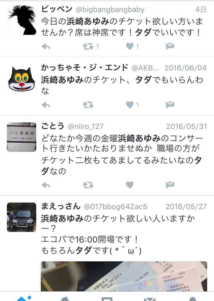 """""""記録更新""""の安室奈美恵に「第二の浜崎になる」とまさかの下降予測が!"""