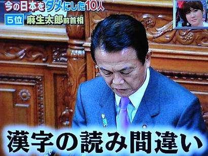 「ただのイジメ!」舛添元都知事の初恋ラブレターを番組で晒したフジに批判殺到