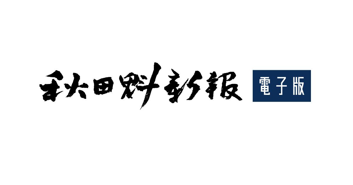 県、入山規制を国に検討依頼へ 鹿角クマ4人死亡|秋田魁新報電子版