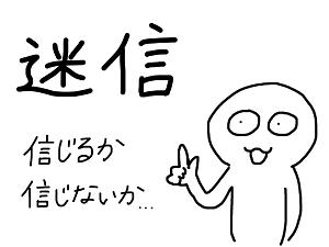 【血液型別】男性の特徴