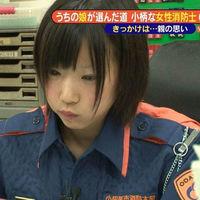 ギャップがすごいと話題!小柄な女性消防士 宇田川唯菜 まとめ - NAVER まとめ