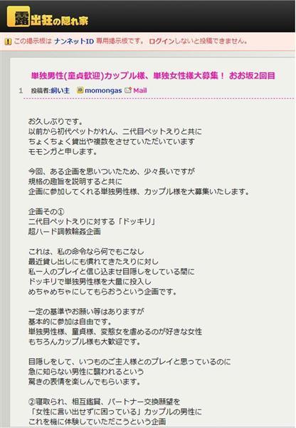 大阪集団強姦の警官がハマった、特殊性癖者が集まる「ネット掲示板」 その卑劣な中身とは…(1/3ページ) - 産経ニュース
