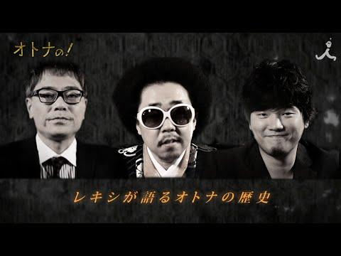 #054 レキシ・秦基博 前編【オトナの!】 - YouTube