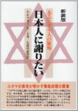 あるユダヤ人の懺悔―日本人に謝りたい - しふーのブログ