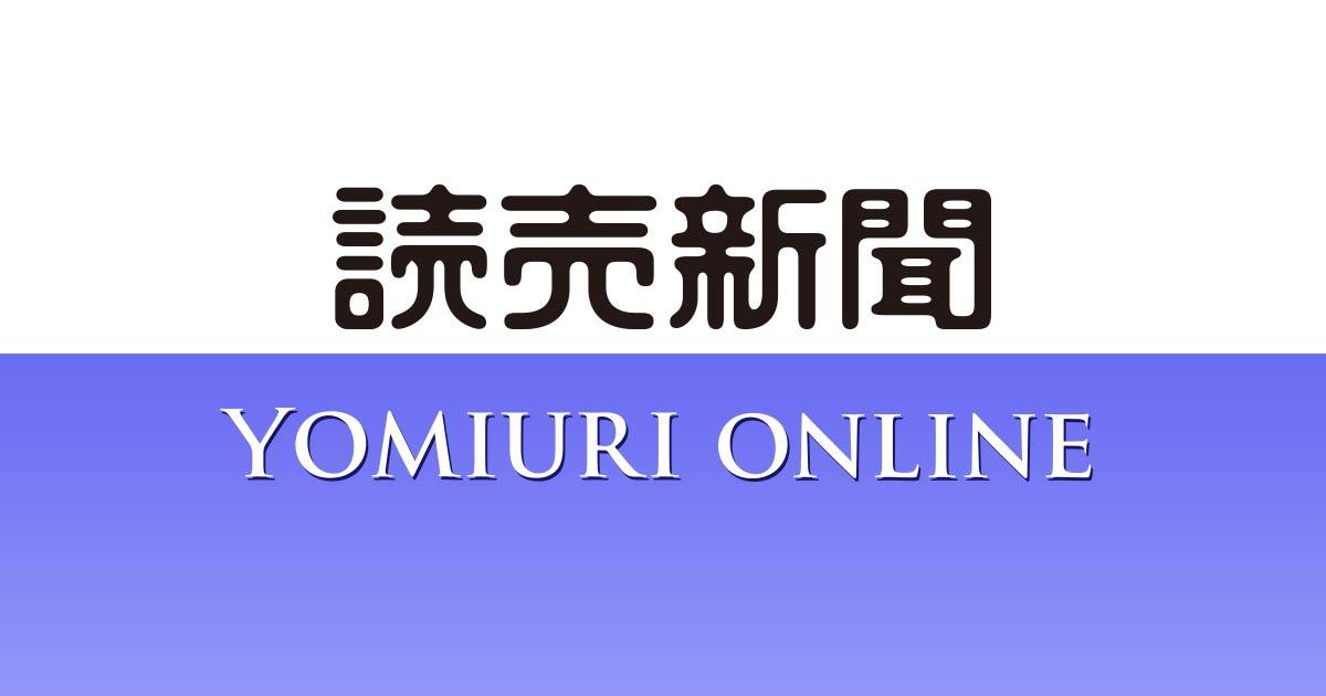 クマ被害相次ぐ 要警戒 : 環境 : 読売新聞(YOMIURI ONLINE)