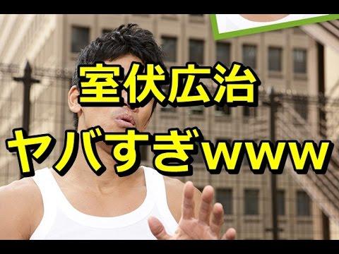 【最強】武井壮「室伏広治ヤバすぎワロタwww」 - YouTube