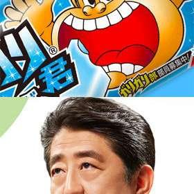 党首討論で山本太郎が安倍首相に「ガリガリ君を政治資金で買った」事実を追及! 安倍は異常に狼狽して逆ギレ|LITERA/リテラ