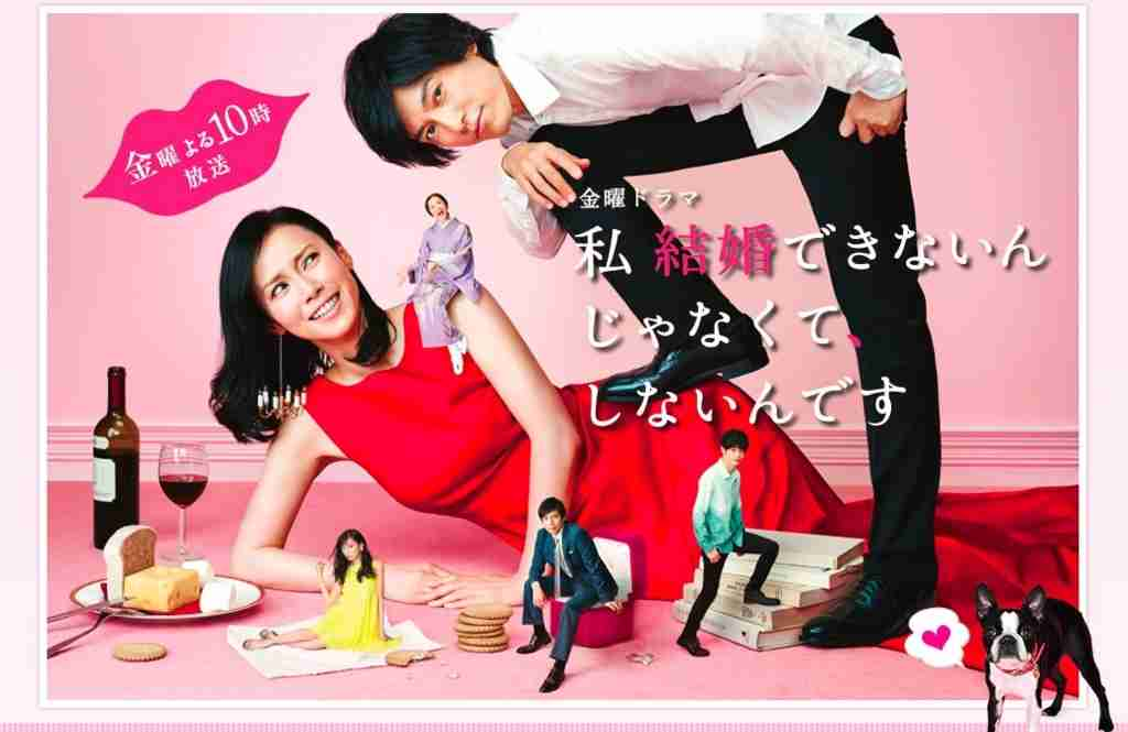 【実況・感想】金曜ドラマ「私結婚できないんじゃなくて、しないんです」最終回