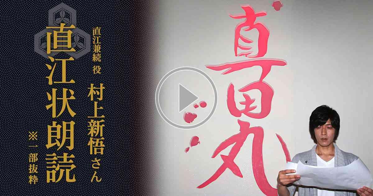 特集 ムービー 直江兼続 役・村上新悟さんによる「直江状朗読(※一部抜粋)」(5分38秒)|NHK大河ドラマ『真田丸』