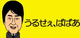 くわばたりえ アモーレ平愛梨に嫉妬?「試合でハートマークは高校生でもやらん」