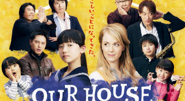 「OUR HOUSE」の打ち切りで芦田愛菜サイドがフジテレビに絶縁宣言 最終回視聴率は3.3%