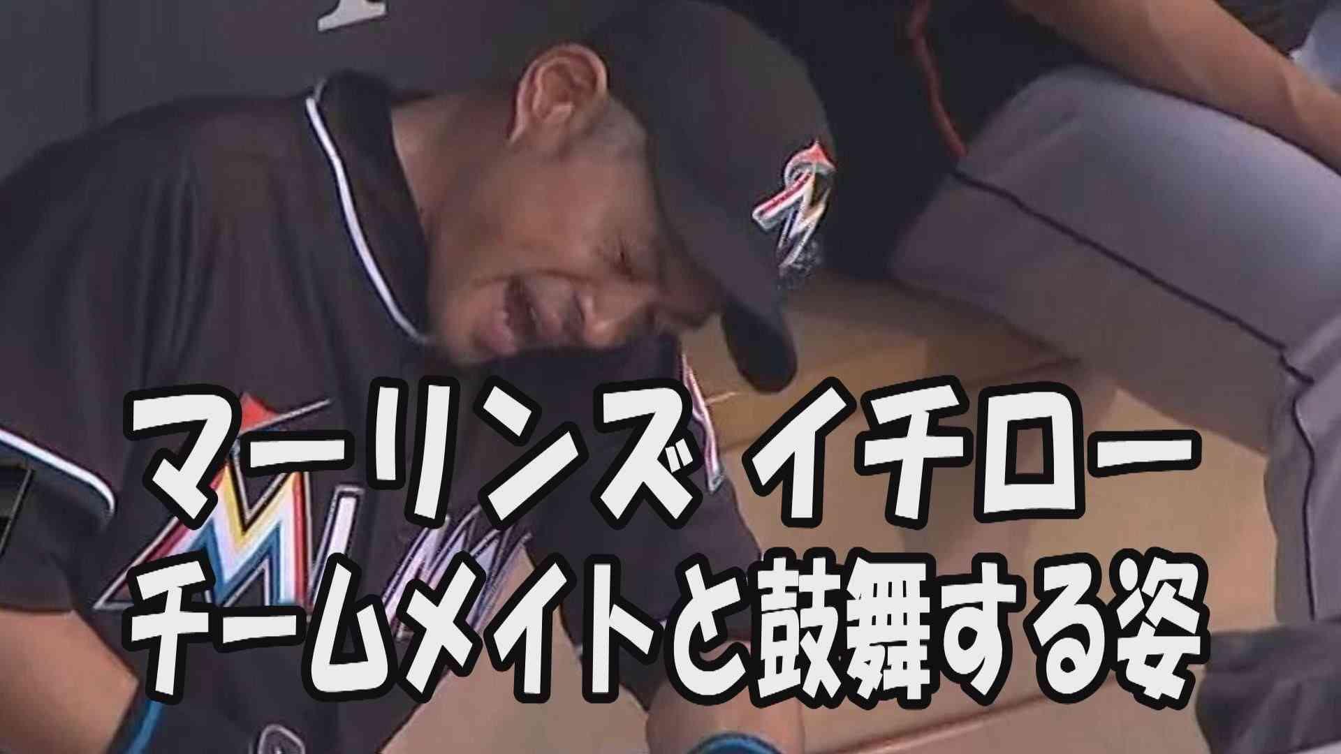 【マーリンズ イチロー】試合前にチームメイトと鼓舞する姿 2016.6.10 Miami Marlins Ichiro Suzuki - YouTube