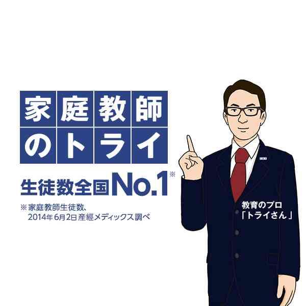 愛知県の高校偏差値一覧|家庭教師のトライ
