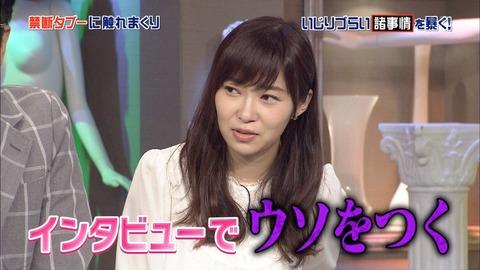 指原「雑誌のインタビューは全部嘘ついて話してる」   AKB48 話題のニュース