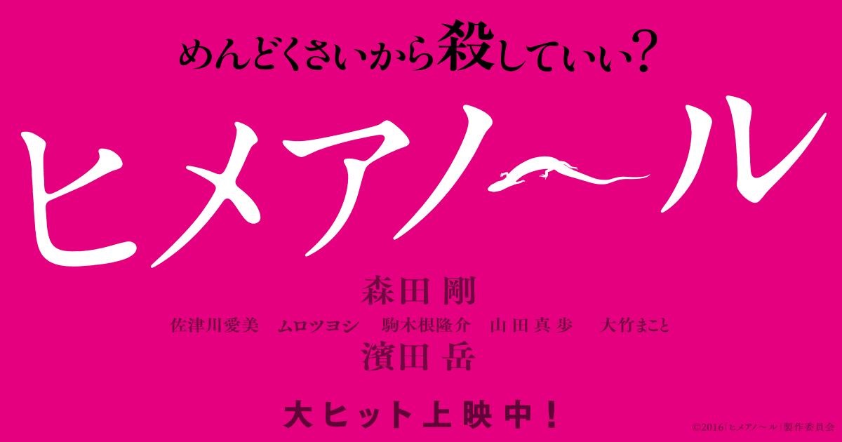 映画『ヒメアノ~ル』 | 大ヒット上映中!