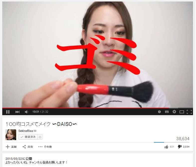 美容系Youtuberについて語ろう! part2