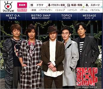 『SMAP×SMAP』2週連続でメンバー特番を放送「なんで5人揃わないの?」「来週もバラバラ」ファン悲痛