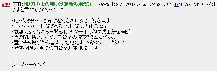 北海道不明男児発見で「尾木ママ」ブログ大批判 親の「逮捕」予想も書いてた