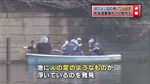 """「目黒で死体遺棄事件か、公園の池に""""人の足""""」 News i - TBSの動画ニュースサイト"""