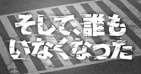 相関図|そして、誰もいなくなった|日本テレビ