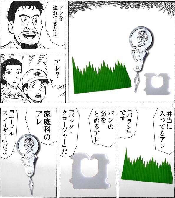 何かを画像で説明するトピ3