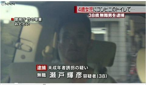 4歳女児連れ去り容疑で無職男逮捕、オムツ替える