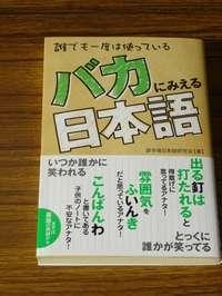 間違った日本語