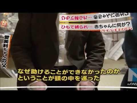 【閲覧注意】ひもで赤ちゃん縛り虐待か、宇都宮の認可外保育施設 - YouTube