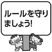 子供が友達と遊ぶ時のルール