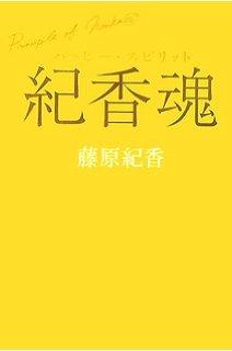有名人が出版した本の画像をください。