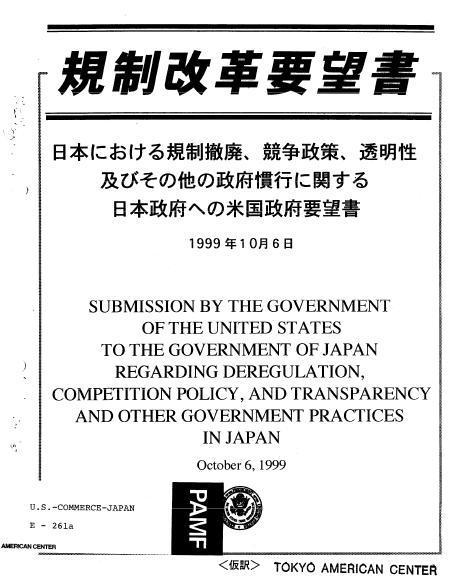 【米国の正体】日本は今でもアメリカの植民地状態!監視されている首相たち!原発推進、政治混乱、財政問題の根本原因はアメリカ |情報速報ドットコム