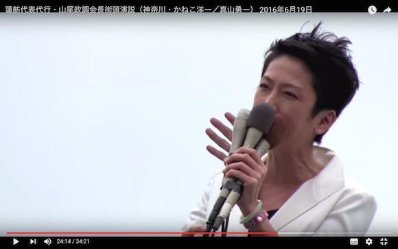 【心霊現象】演説中の蓮舫議員の背後に「あるはずのない手」が映っていると話題 | ロケットニュース24