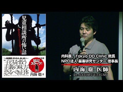 内海聡医師「児童相談所の怖い話。子供拉致の恐るべき正体を暴く!」ワールドフォーラム2014年7月 - YouTube