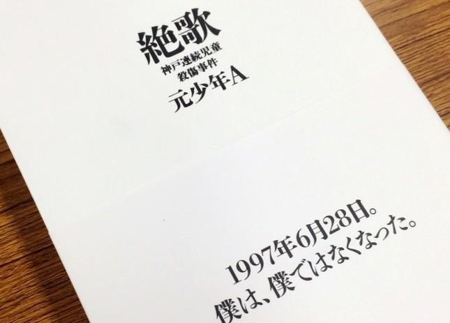 神戸連続児童殺傷「元少年A」がネットで有料配信スタート