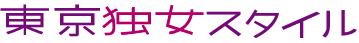 2016年最新版!アラサーが「今結婚したらショック」な男性芸能人 | 東京独女スタイル