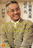 上岡龍太郎 話芸一代/戸田学 | オフィス★イサナBlog