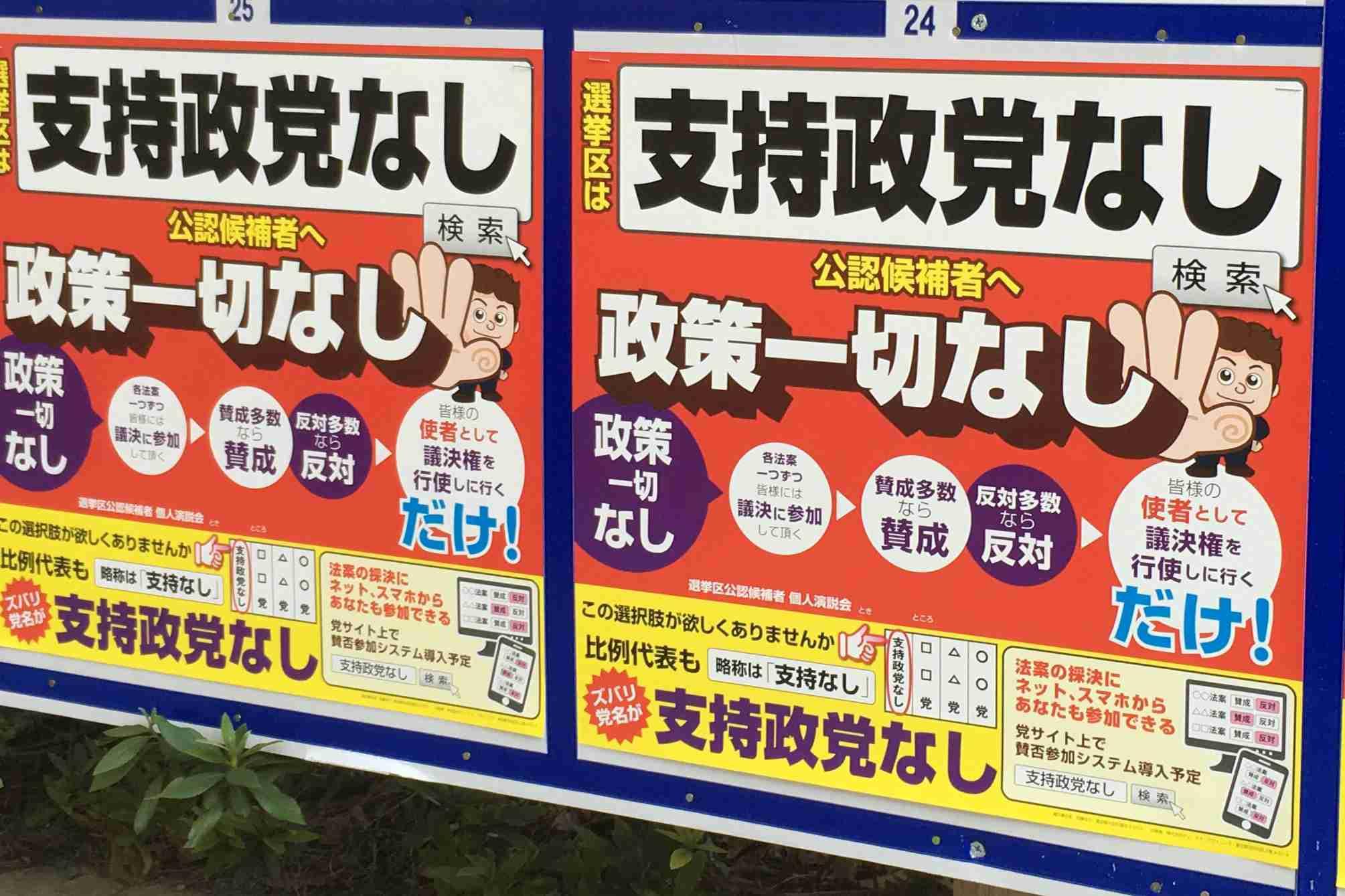 【参院選】「支持政党なし」は政党名です←こんな名前ってあり? (BuzzFeed Japan) - Yahoo!ニュース