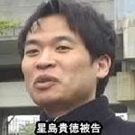 【鬼畜の所業】江東マンション神隠し殺人事件【星島貴徳】 - NAVER まとめ