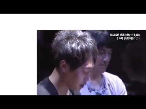ガキの使い 浜田雅功50歳!マジ感謝状サプライズ・後編 2013年5月19日 YouTube - YouTube