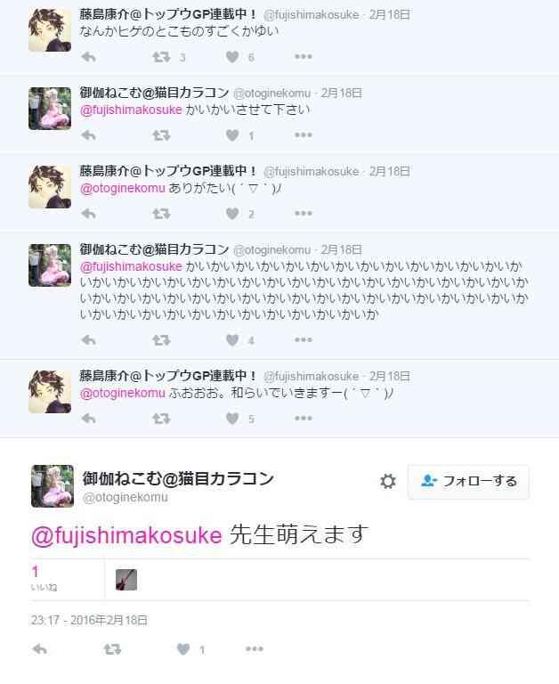 タレント御伽ねこむ、漫画家藤島康介氏と31歳差婚