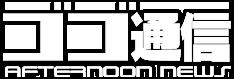 御伽ねこむとデキ婚した漫画家の藤島康介 事実婚女性がいたことが発覚 | ゴゴ通信