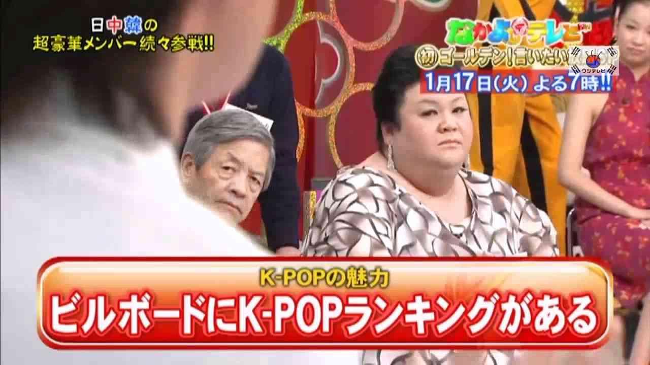 なかよしテレビ マツコ、Kpopに物申す