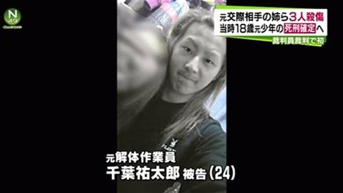 「宮城・石巻市で男女3人殺傷、元少年の死刑確定へ 裁判員裁判で初」 News i - TBSの動画ニュースサイト